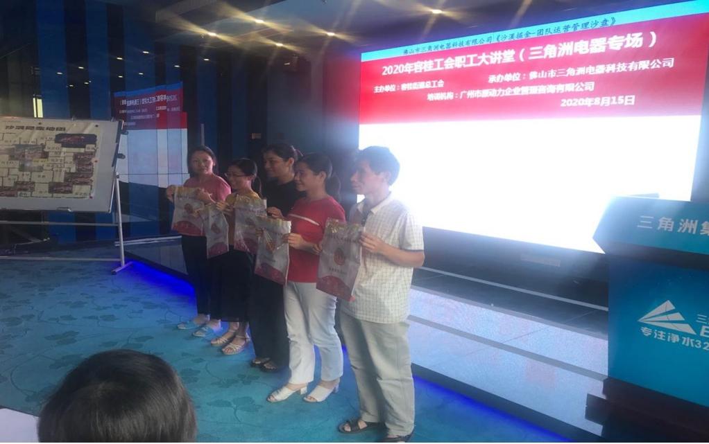 """容桂工会""""职工大讲堂""""课程之《团队管理与运营沙盘》成功举办"""