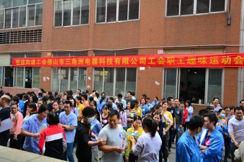 亿博团队全天快三_官网 备用网址2020年度职工趣味运动会成功举办